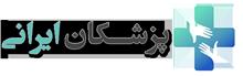 پزشکان ایرانی | مرجع اطلاعات پزشکان